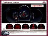 1_Kia_Rio_2012_presentation__________16.jpg