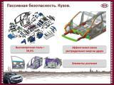 1_Kia_Rio_2012_presentation__________26.jpg
